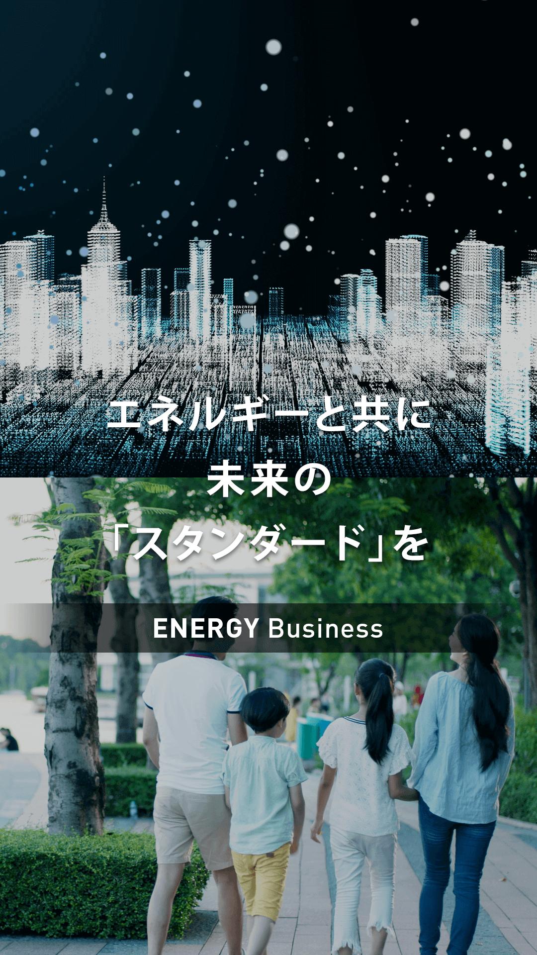 エネルギーと共に未来のスタンダードを
