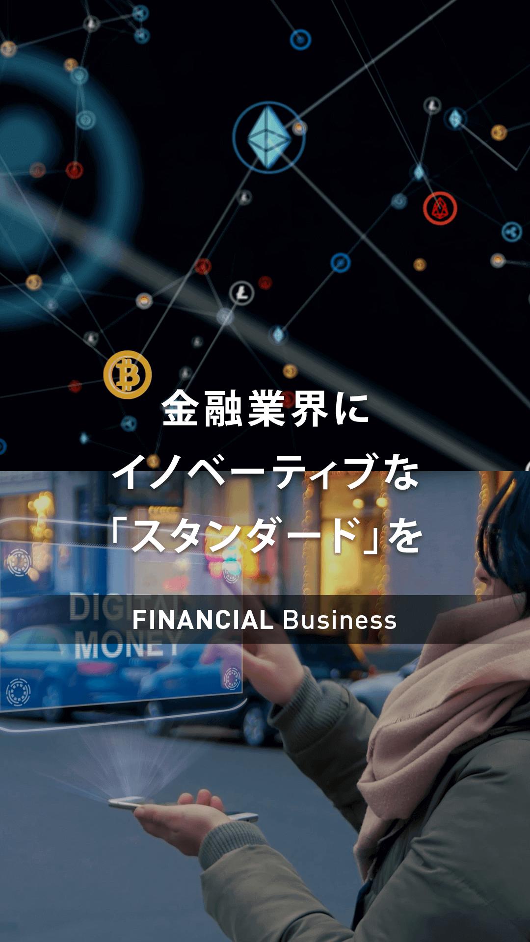 金融業界にイノベーティブなスタンダードを